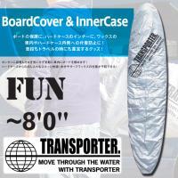 """TRANSPORTER(トランスポーター) BOARD DECK COVER FUN サーフボードデッキカバー ファンボード用 ~8'0""""品番:TP070"""