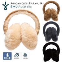 EMU Australia エミュー オーストラリア イヤーマフ イヤマフ イヤーマフラー 耳あて アンガフック シープスキン 防寒 Angahook Earmuff 品番 W9403 日本正規品