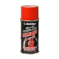 耐熱塗料 レッド ブレーキキャリパー専用は、自動車やバイクのブレーキキャリパーへの塗装専用の耐熱塗料...