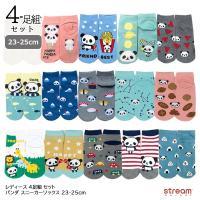 5種類から選べる、かわいいネコ・パンダの靴下4足セットです!くるぶし丈なので、スニーカーなどを履く際...