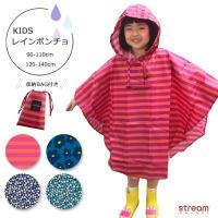 2サイズから選べるとってもかわいいポンチョです! 雨の日もかわいい柄で楽しく♪通園通学にぴったり! ...
