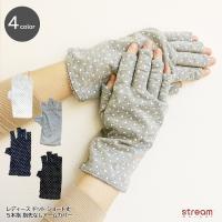 【ゆうパケット6点まで可】手袋 UV手袋 アームカバー レディース UV対策 紫外線対策 日よけ 指先なし ショート丈 ドット 5本指 フリーサイズ