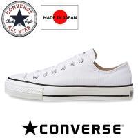 あすつく対応(翌日配送) CONVERSE(コンバース)待望の「MADE IN JAPAN」オールス...