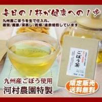 有機JAS認定業者☆河村農園特製のごぼう茶♪   冷え性、むくみ、貧血、便秘などにとても良いとされる...