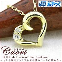 ◆商品詳細 K10 ダイヤモンド ハートネックレス 『cuori』 ◆金種 イエローゴールド ホワイ...