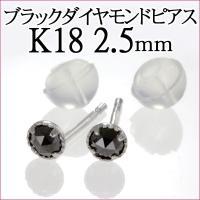 ◆商品詳細 K18 ブラックダイヤモンド ピアス 0.12ct  ◆金種  ホワイトゴールド  ◆使...