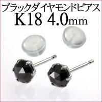◆商品詳細 K18 ブラックダイヤモンド ピアス 0.3ct  ◆金種  ホワイトゴールド  ◆使用...