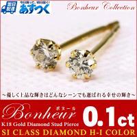 ◆商品詳細 K18 ダイヤモンド ピアス 0.1ct 『Bonheur』  ◆金種  イエローゴール...