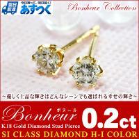 ◆商品詳細 K18 ダイヤモンド ピアス 0.2ct 『Bonheur』  ◆金種  イエローゴール...