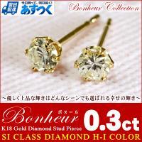 ◆商品詳細 K18 ダイヤモンド ピアス 0.3ct 『Bonheur』  ◆金種  イエローゴール...