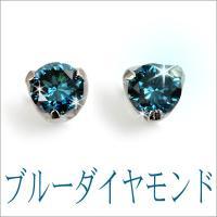 ◆商品詳細 ブルー ダイヤモンド スタッドピアス 0.1ct  ◆金種  プラチナ900  ◆使用石...