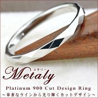 ◆商品詳細 プラチナ900 カットデザイン リング 『Metaly』  ◆金種 プラチナ900  ◆...