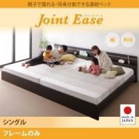 商品名 連結ベッド シングル JointEase  フレームのみ ホワイト 親子で寝られる・将来分割...