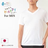バレンタインプレゼント 脇汗 止める方法 メンズ ワキさら happyインナーfor Men レディースもございます 汗取りインナー メール便送料無料