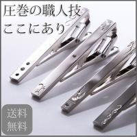 生産:日本 素材:シルバー・スワロフスキー社製クリスタルガラス  日本の職人が手がけた手彫りのネクタ...