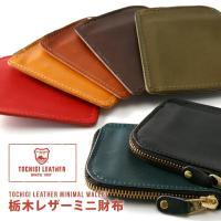 ミニマリストのための財布 素材:牛革 栃木レザー ジップ部分:YKK サイズ:H9.5cm W12c...