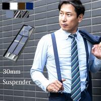 レビューを買いて【送料無料】サスペンダー メンズ 30mm幅 X型 ビジネス・フォーマル・カジュアル...