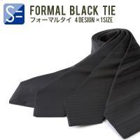【日本製黒フォーマルネクタイ】 生産国:日本 素材:シルク100% レギュラー幅(8cm)