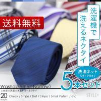 ネクタイを着けて汗をかくサラリーマンの皆さんに!  こちらの 洗えるネクタイ は確かに洗濯が可能なこ...