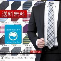 【送料無料】洗えるネクタイ 5本セット 全20デザイン レビュー記入で送料無料 シーン:ビジネス 就...
