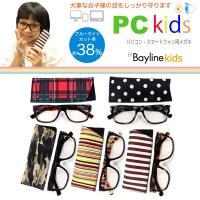素材&サイズ [素材]メガネ/プラスチック、ケース/プラスチック  [サイズ] ・フロント:横約13...