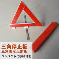 配送方法: 宅配便のみ発送させて頂きます  三角停止表示板。 反射板の反射光はある程度離れた位置から...