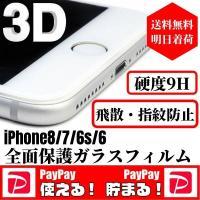iPhoneにはこちらのガラスフィルムがおすすめ! この価格でこのクオリティはなかなかありません。 ...
