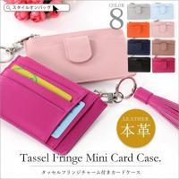 男女兼用で使えるシンプルで使いやすいデザインの本革カードケース!!  カード・定期・名刺・小銭入れか...