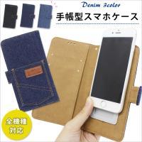 くっつけるだけ!対応機種多数の便利なデニム手帳型スマホケース! サイズ内に収まればそのスマホでもご使...