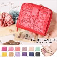 カメリア型押し本革二つ折り財布!!  女性らしさを惹き立ててくれるエレガントなデザイン。  型崩れし...