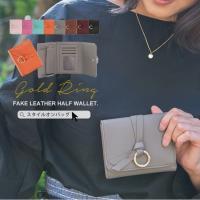 ゴールドリングが印象的なデザインのコンパクト三つ折り財布。 手のひらに収まるコンパクトなサイズ感はク...