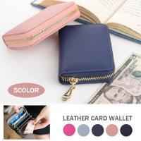 財布に入りきらないカードをスマートに収納!!  男女兼用で使える上品でシンプルなデザインの牛革カード...