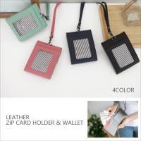 ネックストラップ付きの本革IDカードホルダーとお財布が一つになった万能カードホルダー。  ネックスト...