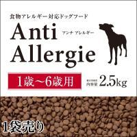 【食物アレルギーに対応した犬用ペットフード★】  肥満犬や7歳以上の高齢犬にも対応しています。 IA...
