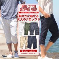 ■商品説明 夏のカジュアルスタイルにうってつけのクロップドパンツの登場です  バニラン織りという立体...