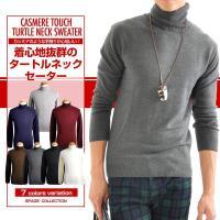 ■商品説明 コーディネートの核に使いやすいタートルネックセーターが入荷しました  人気のタートルネッ...