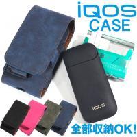■商品説明 今話題の電子タバコ「iQos(アイコス)」に、専用のケースが入荷。<br>&...