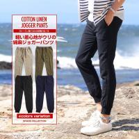 ■商品説明 大人のカジュアルコーデに欠かせないスマートさを持った綿麻素材のジョガーパンツが登場!  ...