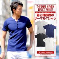 ■商品説明  シンプルなカラーリングでコーディネートに使いやすいヘンリーネックTシャツが入荷しました...