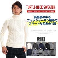 ■商品説明 今季爆発的に人気のデザイン性の高いフィッシャーマン編みを採用したタートルネックセーターの...