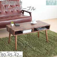レトロなBOX付きセンターテーブル 横80cm×奥行45cm×高さ42cm