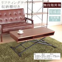 (セール商品)運送サイズ200 リフティングテーブル シェルフ 棚付き 幅100cm×奥行55cm×高さ20~75cm 完成品