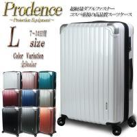安心保証&送料無料で大型スーツケースをお届け。 7泊〜14泊用旅行かばん/キャリーケース/キャリーバ...