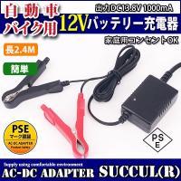 ◆電気用品安全法PSE 安全規格取得品 ◆定格入力電圧及び周波数:AC100V-240V 50Hz/...