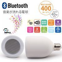 ・LEDライトとBluetoothスピーカーが融合。 ・iPhoneとiPadやスマートフォンなどの...