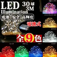 LEDジュエリーライト 電池式 30球3M LEDイルミネーションライト 白 電球色 赤 青 緑 オレンジ SUCCUL