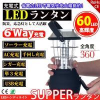 アップグレードバージョン!60灯LEDソーラーランタンです。 ・従来のLEDランタンよりかなり活躍で...