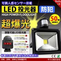 LED投光器 50W 500W相当 センサーライト 人感 3M配線付 屋外 昼光色 防犯ライト 駐車場 倉庫 防水加工 広角 防水 SUCCUL