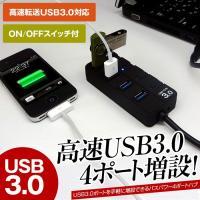 4ポート個別USBハブ、スイッチLEDライト付きです。 ハイスピードUSB3.0(最大5Gbps) ...