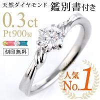 当店人気NO.1!鑑定士が厳選したダイヤモンド使用シンプルに永遠の輝きを●しなやかに流れるラインとダ...